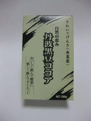 黒豆ココア 元祖