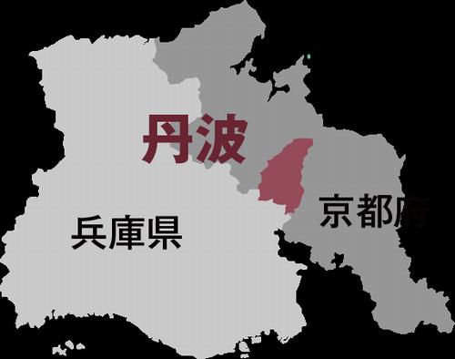 京都丹波と兵庫丹波
